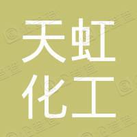 深圳天虹化工实业有限公司