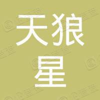重庆市天狼星汽车零部件厂