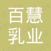 山东百慧乳业股份有限公司