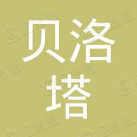 上海贝洛塔国际贸易有限公司