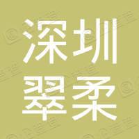 深圳市翠柔计算机网络技术有限公司