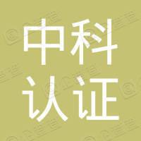 中科认证技术服务(广州)有限公司