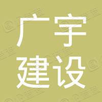 江苏广宇建设集团有限公司
