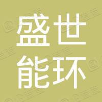 北京盛世能环管理咨询有限公司