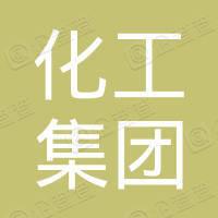 沈阳化工集团有限公司