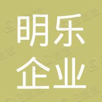 深圳市前海明乐企业管理企业(有限合伙)