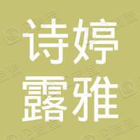 诗婷露雅(北京)科技有限公司
