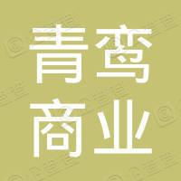 福建省青鸾商业管理有限公司
