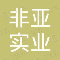 上海非亚实业有限公司