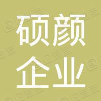 上海硕颜企业管理有限公司