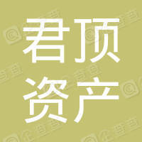 深圳市前海君顶资产管理有限责任公司