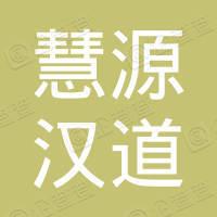 南通慧源汉道投资管理有限公司