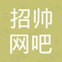 醴陵市招帅网吧