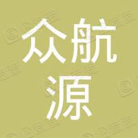 众航源(沈阳)空调安装有限公司