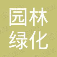 北京市园林绿化集团有限公司