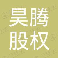 宁波梅山保税港区昊腾股权投资合伙企业(有限合伙)
