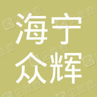 浙江海宁众辉投资管理合伙企业(有限合伙)
