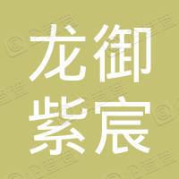 江西省龙御紫宸酒业有限公司