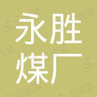 林西县官地镇永胜煤厂