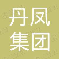 安徽丹凤集团桐城玻璃纤维有限公司
