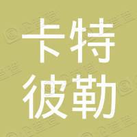 卡特彼勒(中国)融资租赁有限公司