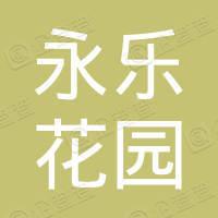 北京永乐花园发展有限公司