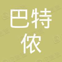 广州巴特侬运动用品有限公司沿江东路分店