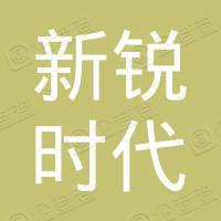 北京新锐时代企业管理有限公司