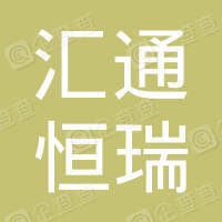 北京汇通恒瑞商贸有限公司