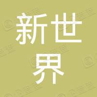 新世界企业管理(武汉)有限公司