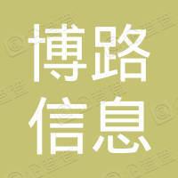 上海博路信息技术有限公司