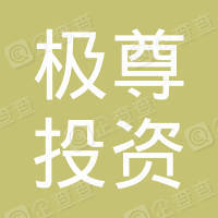 上海极尊投资管理咨询有限公司
