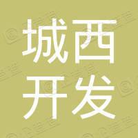 江阴市城西开发发展有限公司
