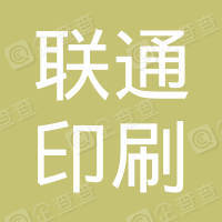 青岛联通印刷包装有限公司