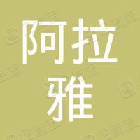 重庆程府宴餐饮管理有限公司