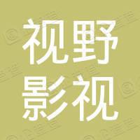 上海视野影视股份有限公司