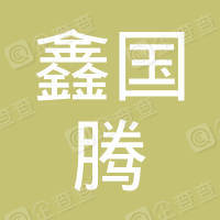 深圳市鑫国腾科技有限公司