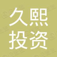 湖南久熙投资管理有限公司