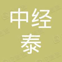 中经泰农副产品销售有限公司