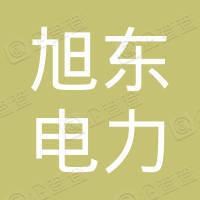 广东旭东电力科技有限公司