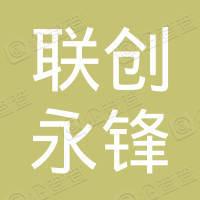 长沙联创永锋投资管理合伙企业(有限合伙)