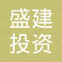邵武盛建投资有限公司