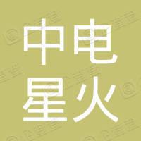 中电星火照明集团股份有限公司