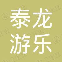 湖南泰龙游乐投资管理有限公司