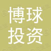 东莞市博球投资管理有限公司