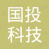 青岛国投科技投资有限公司