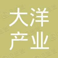 湖南省大洋产业投资合伙企业(有限合伙)