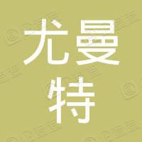 杭州尤曼特贸易有限公司