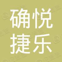 深圳市南山区汉京确悦捷乐视保健中心