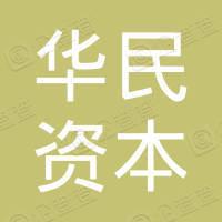 湖南华民资本集团股份有限公司